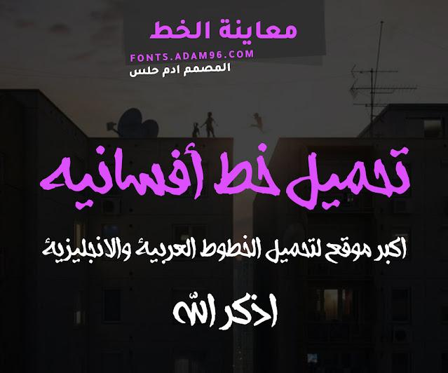 تحميل خط أفسانيه العربي المزخرف اجمل الخطوط العربية Afsaneh Font