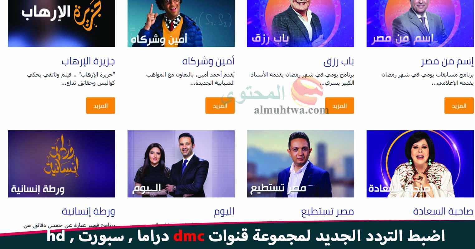 تردد قناة Dmc 2019 دي إم سي على النايل سات عروف