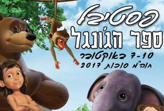 פסטיבל ספר הג'ונגל בפארק הירקון: סוכות 2017 - כל הפרטים!