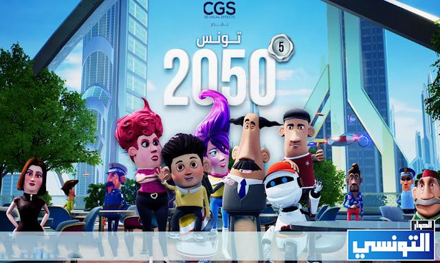 Tunis 2050 saison 5 elhiwar ettounsi live