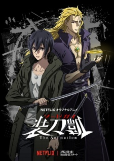 Sword Gai: The Animation - Sword Gai: The Animation (2018)