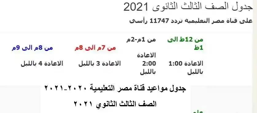 جدول مواعيد قناة مصر التعليمية 2020-2021 الصف الثالث الثانوي 2021
