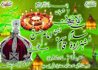 Wiladat-Hazrat-qasim-as-son-of-imam-hassan-as