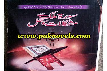 Free Download PDF Book Islami Wazaif by Sheikh Abdus Salam Bastavi