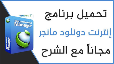 تنزيل برنامج internet download manager