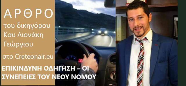 o-dikigoros-georgios-lionakis-analyiei-tis-synepeies-pou-fernei-o-neos-poinikos-kodikas-sxetika-me-thn-epikindini-odhghsh-afstiroi-neoi-nomoi-creteonair