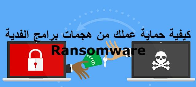 كيفية حماية عملك من هجمات برامج الفدية Ransomware