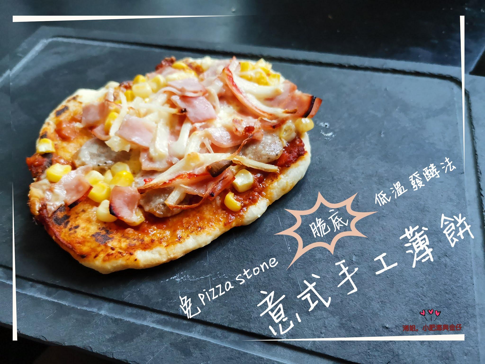 親子DIY意式香脆pizza (低溫發酵法) - 浠姐,小肥滺與金仔