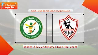 مباراة الزمالك ضد البنك الاهلي 26-04-2021 في الدوري المصري