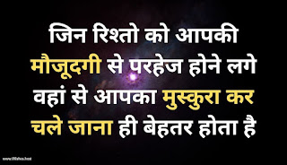 quotes in hindi for success