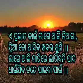 Odia good morning shayari