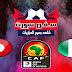 موعدنا مع مباراة تونس ونيجيريا  بتاريخ 17/07/2019 كأس الأمم الأفريقية (المركز الثالث).