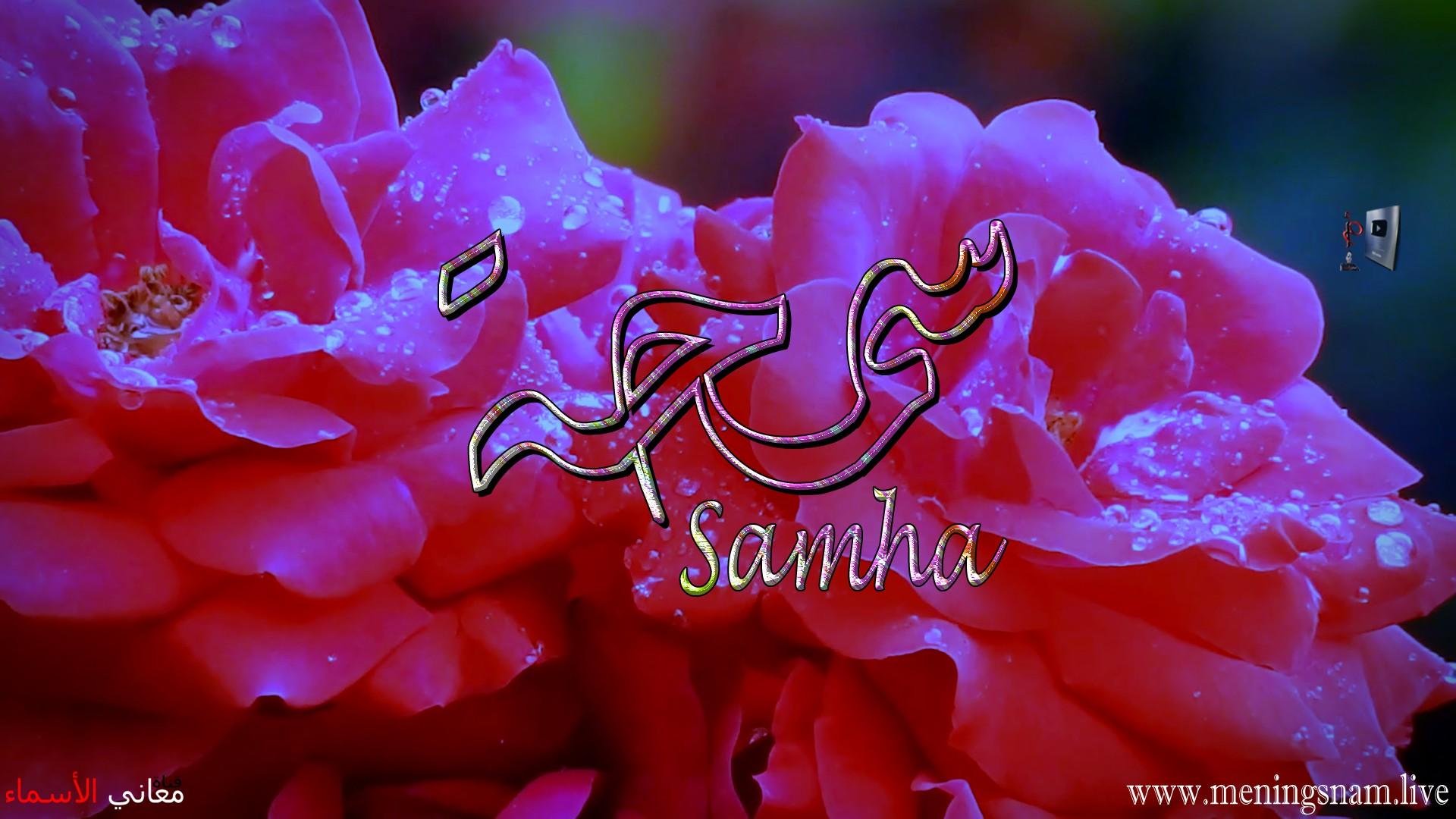 معنى اسم سمحة وصفات حاملة هذا الاسم Samha