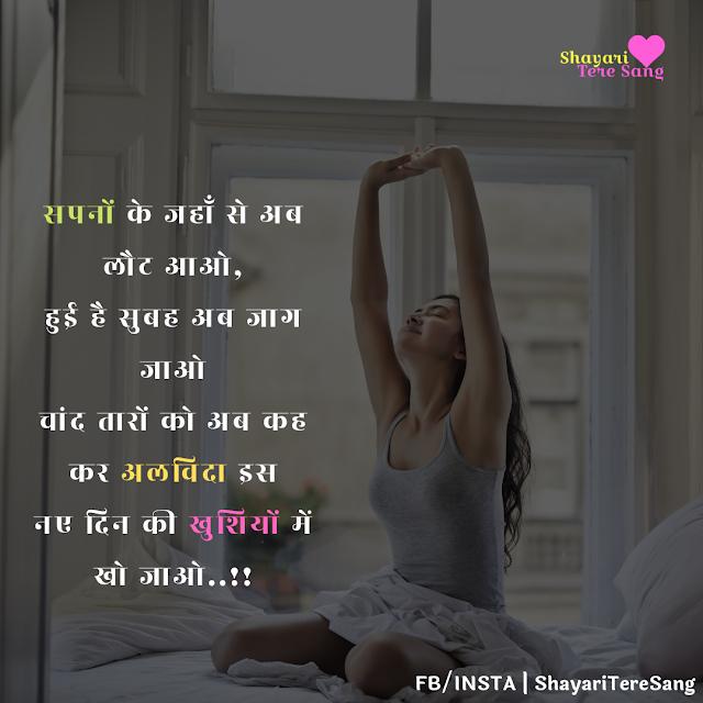 Romantic Good Morning Shayari For Boyfriend
