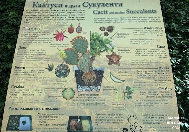 paneles informativos Jardín Botánico Sofía Bulgaria