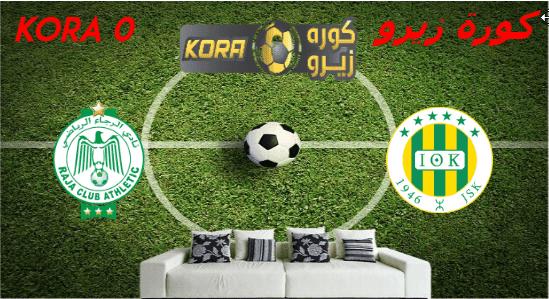 مشاهدة مباراة الرجاء وشبيبة القبائل بث مباشر اليوم 10-1-2020 دوري أبطال أفريقيا