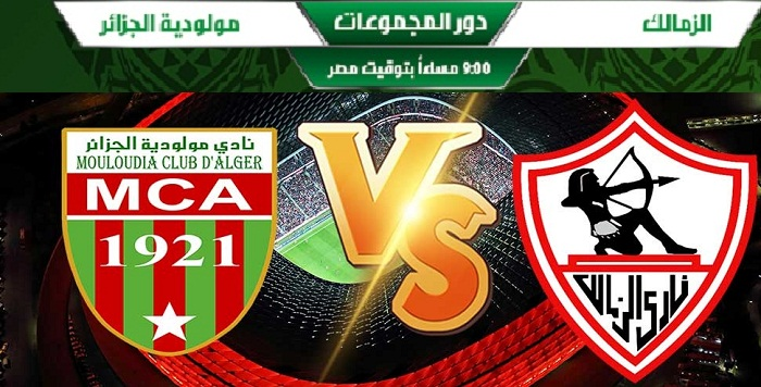 بث مباشر مباراة الزمالك ومولودية الجزائر