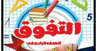 الصف الرابع الابتدائى الترم الاول 2020 مادة الرياضيات (ملزمة )