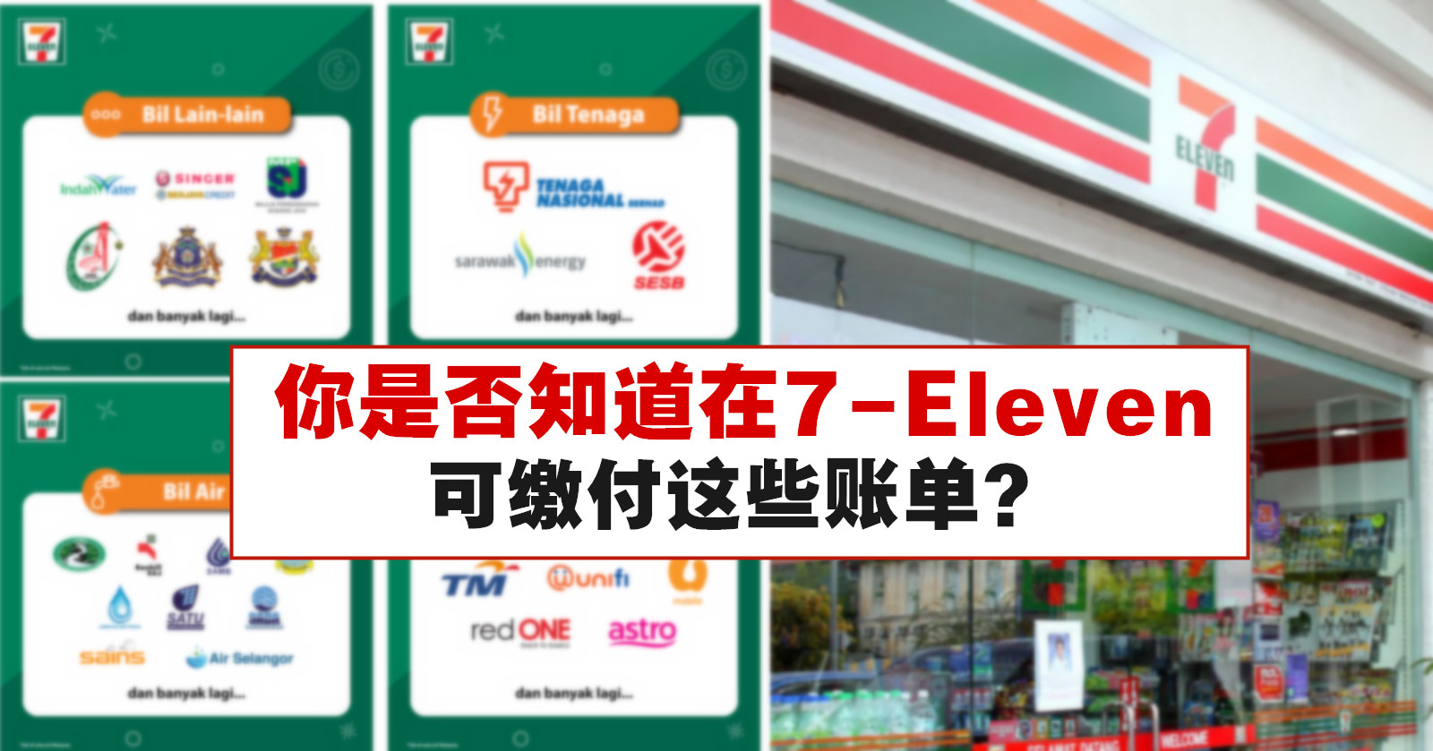 在7-Eleven可缴付的账单列表