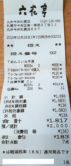 六花亭 丸井今井札幌店 2019/10/24 のレシート