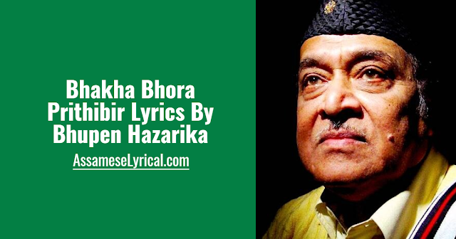 Bhakha Bhora Prithibir Lyrics