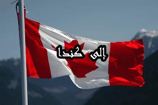 كيفية الهجرة إلى كندا بنفسك عن طريق مقاطعة كيبك الكندية