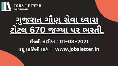 ગુજરાત ગૌણ સેવા ઘ્વારા ટોટલ 670 જગ્યા પર ભરતી ,Gujarat Gaun Seva Pasandagi Mandal jobs 2021 , gssb jobs 2021 , government jobs 2021 , jobs 2021 , job 2021 , gujarat jobs 2021 , government naukari ,