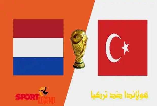 اهداف مباراة تركيا وهولاندا اليوم,تصفيات كاس العالم 2022 أوروبا