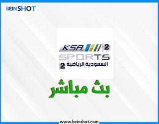 ksa sport hd 2 HD السعودية الرياضية 2 بث مباشر