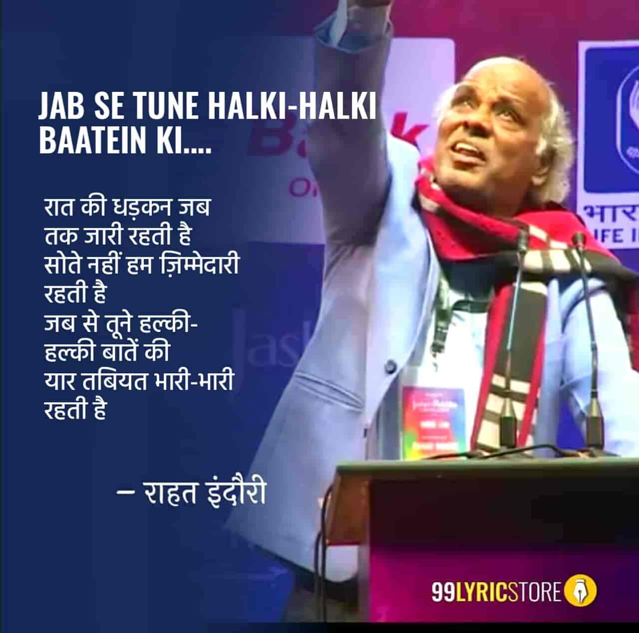 This beautiful Shayari 'Jab Se Tune Halki-halki Baatein Ki' Which is written and performed by Legendary poet Rahat Indori sahab.