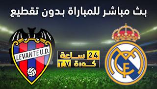 مشاهدة مباراة ليفانتي وريال مدريد بث مباشر بتاريخ 22-02-2020 الدوري الاسباني