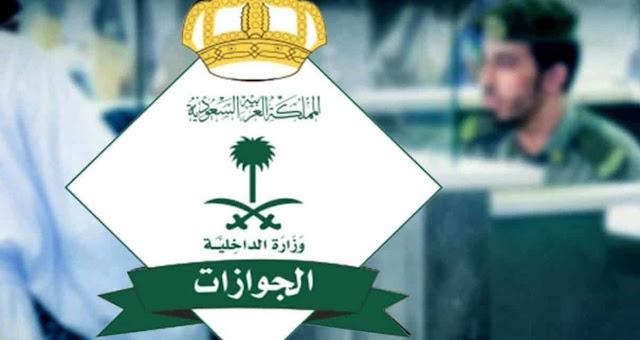 Jawazat calls Expats to Activate and Download Muqeem Digital ID - Saudi-Expatriates.com