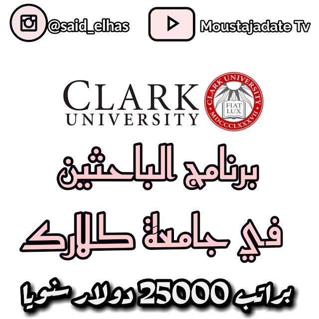 برنامج الباحثين العالميين بجامعة كلارك 2021 جميع التخصصات وعدة إمتيازات