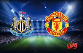 موعد مباراة مانشستر يونايتد ونيوكاسل يونايتد اليوم والقنوات الناقلة 11-09-2021 الدوري الانجليزي