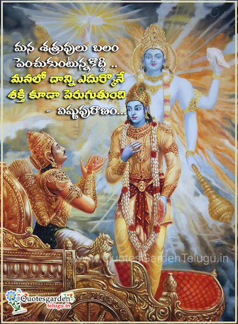 Vishnupuranam Quotes suktulu in telugu