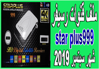 ملف قنوات رسيفر star plus 999 شهر سبتمبر 2019