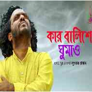 Kar Balishe Ghumao Lyrics (কার বালিশে ঘুমাও) by Lutfor Hasan