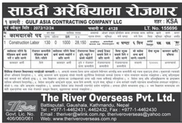 Jobs For Nepali In Saudi Arabia, Salary -Rs.28,150/