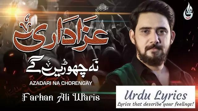 Azadari Na Chorenge Noha Lyrics - Farhan Ali Waris