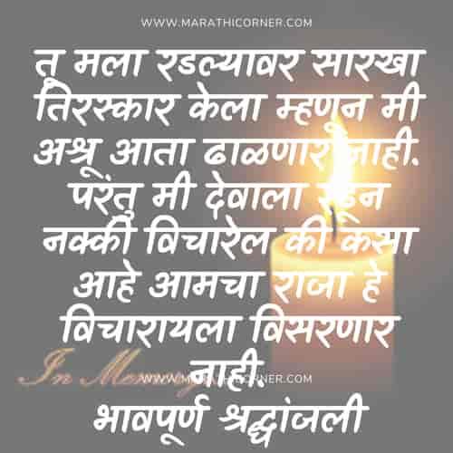 Bhavpurna Shradhanjali in Marathi Status