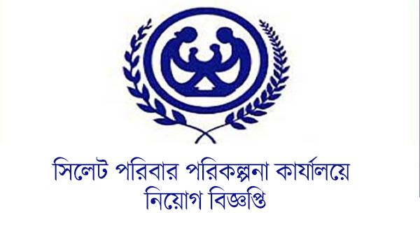 District Family Planning Office Sylhet Job Circular 2021