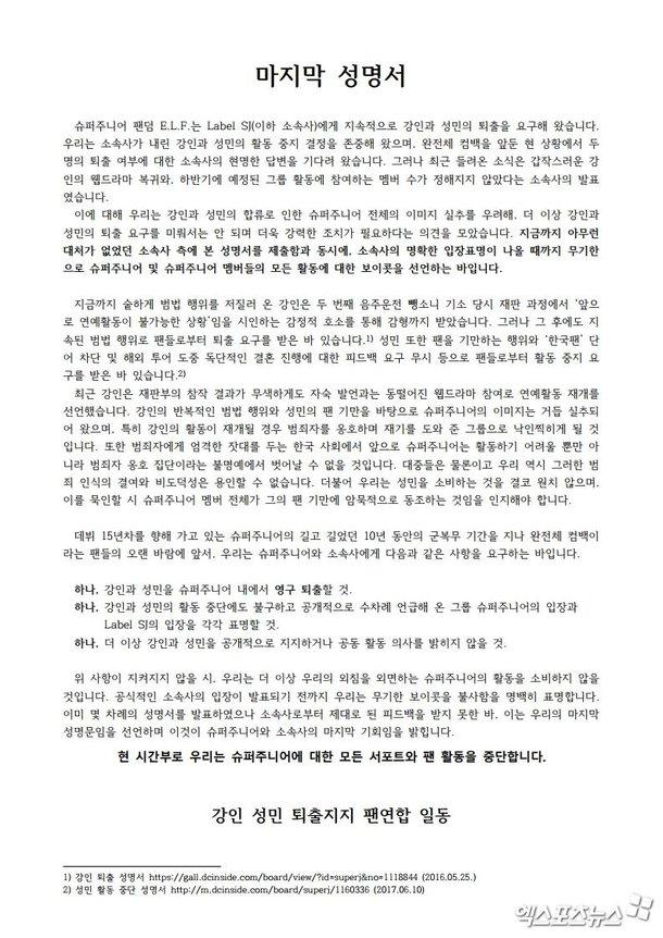 SuJu hayranları Kangin ve Sungmin atılana kadar bütün grubu boykot edeceklerini açıkladılar