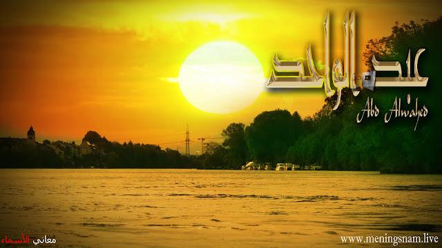 معنى اسم عبد الواحد وصفات حامل هذا الإسم Abd Alwahed,