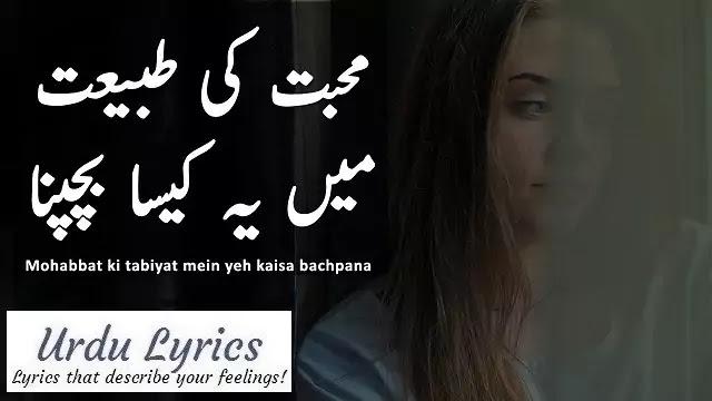 Muhabbat Ki Tabiyat Main - Amjad Islam Amjad - Sad Urdu Poetry