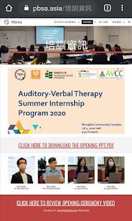 重温會議 : 聽覺言語治療暑期實習計劃啟動禮暨公布入選名單