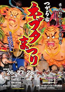 Tsugaru City Nebuta Festival 2016 poster
