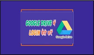 Google Drive Me Login Kaise Kare, How To Login On Google Drive