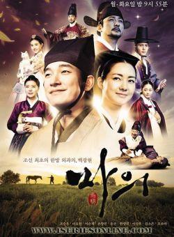 Ngự Y Của Hoàng Đế - Horse Doctor (2012)