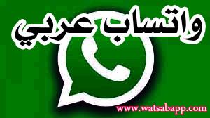 واتساب عربي