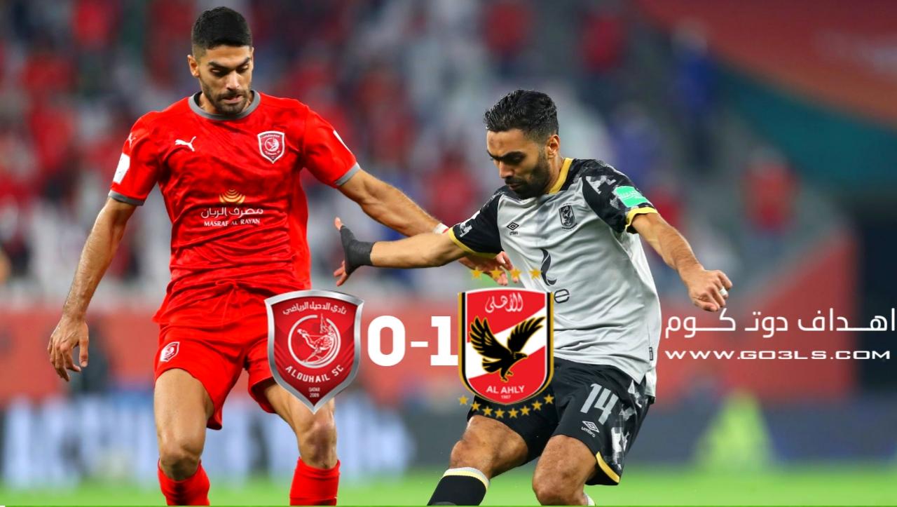 اهداف مباراة الأهلي والدحيل القطري